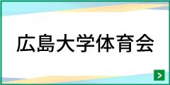 広島大学体育会