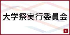 大学祭実行委員会