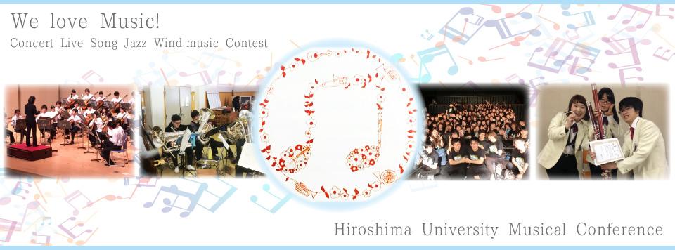 広島大学 音楽協議会