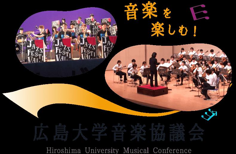 広島大学音楽協議会